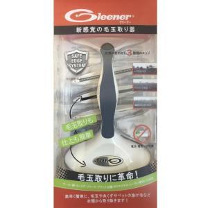 実演販売士レジェンド松下が、メディアで紹介し、人気爆発中の新しい毛玉取り『グリーナー』!! 電池・電...