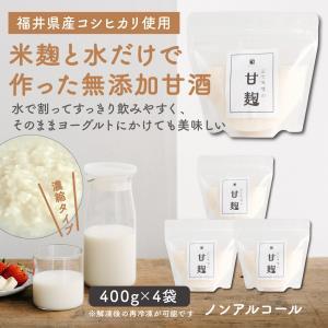 福井県産コシヒカリを使用した米麹のみから作ったノンアルコールの甘酒です。添加物不使用、非加熱の生タイ...