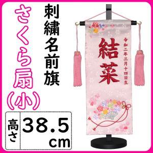 雛人形 名前旗 刺繍 さくら扇 小 薄ピンク 高さ38.5cm 初節句 ひな祭り
