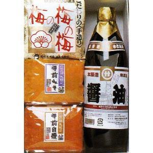 ご贈答品で人気第三位。再仕込みで醸造した「特選醤油」 人気の梅干「あとひき梅」(150g)、お味噌で...