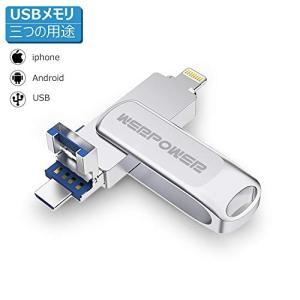 WERPOWER iPhone USBメモリ 32GB 3in1 USB3.0 回転式フラッシュドライブ|sanosyoten