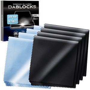 指紋、汚れをさっとひと拭き。マイクロファイバークロス DABLOCKSのクリーニングクロスは使いやす...