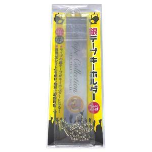 lunabright 銀テープ用 キーホルダー 作成キット 25mm幅対応 2個セット 透明