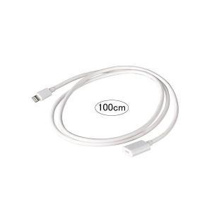 Lightning Cable 延長コード 1m ライトニング 延長ケーブル オス メス  iPhone iPad iPod対応 データ転送 通信 ホワイト 定番|sanosyoten