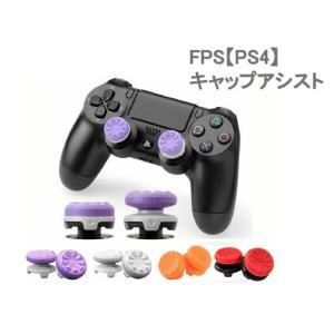 FPS Freek Vortex フリーク KontrolFreek Playstation4 PS...