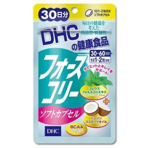 DHC フォースコリー ソフトカプセル 30日分|sanosyoten