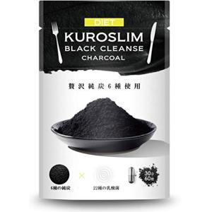 ダイエット サプリ 炭ダイエット サプリ  KUROSLIM チャコール サプリメント 6種の純炭 60粒30日分|sanosyoten