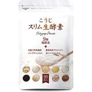 メーカー・ブランド:Botanical Label  9種類の穀物麹(こうじ酵素)を1袋たっぷり9,...