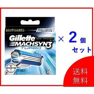 2個セット ジレット マッハシンスリー ターボ 髭剃り 替刃 8コ入 定番|sanosyoten
