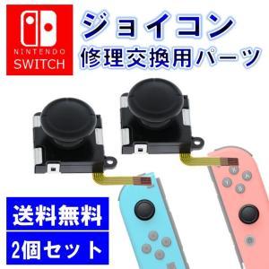 Nintendo Switch 任天堂 スイッチ スマブラ ジョイコン スティック 修理交換用パーツ 2個セット コントローラー 任天堂 ゲーム 周辺機器  定番