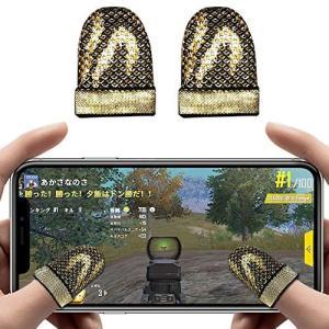 荒野行動 PUBG Mobile スマホ用指サック防汗 手の滑りを防止 指紋防止 静電防止 高感度 超薄反応早い 指サック 操作性アップ 携帯ゲーム iPhone/Android/iPad|sanosyoten
