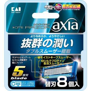 KAI RAZOR axia(カイ レザー アクシア)5枚刃 替刃 8個入|sanosyoten