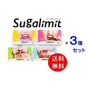 3個セット シュガリミット 150粒 ダイエット サプリメント インスタグラムで大人気 送料無料 定...