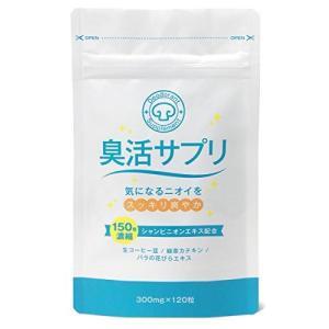 体臭や口臭に効くサプリメントです。  メーカー・ブランド:株式会社イオナス  150倍濃縮シャンピニ...