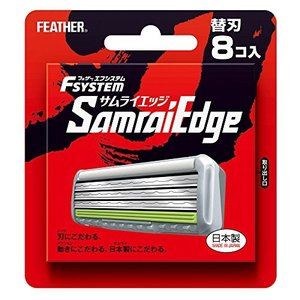 フェザー エフシステム 替刃 サムライエッジ 8コ入 (日本製) 定番 sanosyoten