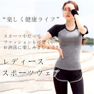 【送料無料】ヨガウェア Tシャツ かわいい 半袖トップス おしゃれ ルームウェア フィットネスウェア...