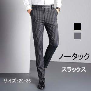 スラックス メンズ ビジネススラックス  スリム ビジネスパンツ ノータック  メンズ ズボン ウォ...