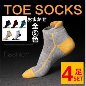 4足セット 選べる2タイプ 靴下 ソックス スポーツ メンズ 薄い 厚い ハイソックス メッシュ 吸...