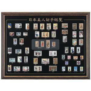 HB-1067 日本美人切手総覧