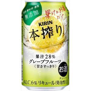 キャッシュレス5%還元 送料無料 キリン 本搾りチューハイグレープフルーツ 350ml24本入り【お...