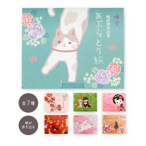 あぶらとり紙 日本製 和柄 京都和雑貨 おしゃれ かわいい