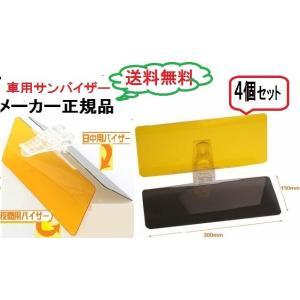 カーバイザー 車用サンバイザー 日差しの悩みを軽減  サンバイザーに取り付けるだけで装着も簡単!日本語取扱説明書付き|sanpouyosi-store