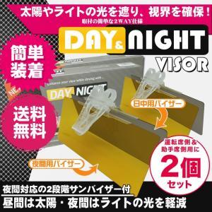 2個セットカ―バイザ 日差しの悩みを軽減 カーバイザー  サンバイザーに取り付けるだけで装着も簡単! sanpouyosi-store
