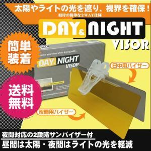 カーバイザー  日中や夜間でも使える サンバイザーに取り付けるだけで装着も簡単! sanpouyosi-store