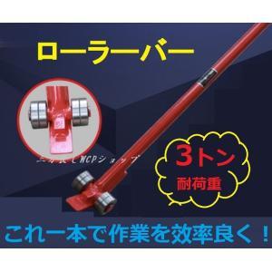 ローラーバー 3トン 重量物移動 ローラー てこ ずらし作業 工具 バールローラーバー 三方良しWCPショップ おすすめ|sanpouyosi-store