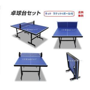 折りたたみ 卓球台 専用ネット付 家庭用 折り畳み式卓球台 ピンポン台 ピンポン、レジャー・レクリエーション、ファミリー、自宅用 卓球ネット ピンポンセット