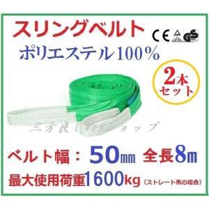 2本セット スリングベルト ベルト幅50mm 全長8m/耐久性に優れているポリエステル強力原糸100% ナイロンスリング ベルトスリング 繊維ベルト|sanpouyosi-store