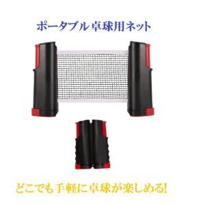 卓球用伸縮ネットポータブル卓球セット ピンポン卓球ネット コンパクト卓球 おもちゃ 卓球台 伸縮ネット式 携帯式卓球ネット収納便利 簡易型ピンポンネット  sanpouyosi-store