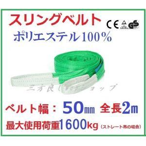 スリングベルト ベルト幅50mm  全長2m/ポリエステル強力原糸100% ナイロンスリング ベルトスリング|sanpouyosi-store