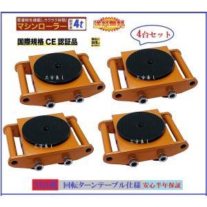 [6ケ月保証]大人気!マシンローラー 4t 4台セットスピードローラー 運搬 台車 重量物用 360度回転台付き 送料無料 【三方良し】【予約販売受け】|sanpouyosi-store