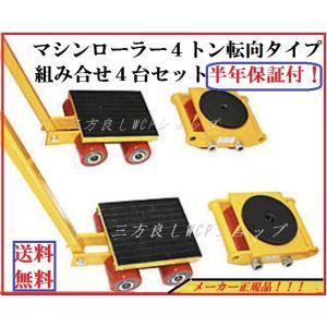 マシンローラー 4t転向タイプ組合わせ4台セット( ハンドル2本付) 運搬  重量物用【三方良し】 重量物運搬ローラー 三方良し【予約販売受付】|sanpouyosi-store