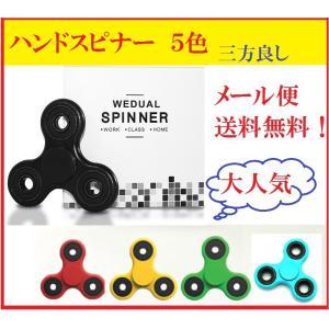 ハンドスピナー 指スピナー HAND SPINNER パッケージ付き ストレス 解消 大人 子供 集中力を高める 子供大人に適用 ボールベアリング sanpouyosi-store
