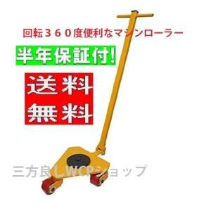 マシンローラー2トン 360度旋回モデル(ハンドル付!) 重量物運搬 マシンローラー 旋回タイプ 4T 6ヶ月保証|sanpouyosi-store