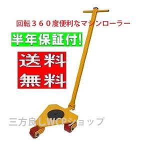 マシンローラー2トン 360度旋回モデル 重量物運搬 マシンローラー 旋回タイプ 2T 重量物運搬ローラー(ハンドル付!)運搬用コロ車【あす楽対応】 6ヶ月保証 sanpouyosi-store
