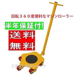 マシンローラー4トン 360度旋回モデル(ハンドル付!) 重量物運搬 マシンローラー 旋回タイプ 2T 6ヶ月保証|sanpouyosi-store