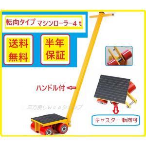 マシンローラー 4t転向タイブ( ハンドル付) 運搬  重量物用【三方良し】 運搬ローラー 重量物運搬ローラー 運搬用コロ車 三方良し|sanpouyosi-store