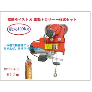 送料無料!改良版一体型で操作性アップ! 電動ウインチ トロリーセット耐荷重400kg 電動ホイスト ウインチ トロリー セット クレーン レバ―ブロック  sanpouyosi-store