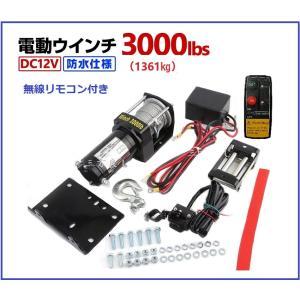 電動ウインチ 12V 3000LBS(1361kg)無線/有線リモコン付き オフロード車 トラック SUV車(ZeepやFJクルーザー等) 防水仕様 [DC12V  引き上げ機 牽引 けん引]|sanpouyosi-store
