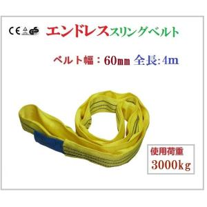 エンドレススリングベルト 耐荷重3000kg 幅60mm 長さ4m ラウンドスリング ソフトスリング サークルスリング 繊維ロープ エンドレスナイロンベルト|sanpouyosi-store