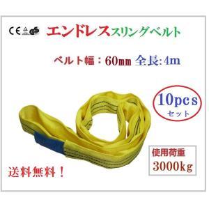 箱売10本 エンドレススリングベルト 耐荷重3000kg 幅60mm 長さ4m ラウンドスリング ソフトスリング サークルスリング 繊維ロープ エンドレスナイロンベルト|sanpouyosi-store