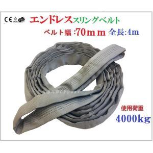 エンドレススリングベルト 耐荷重4000kg 幅70mm 長さ4m ラウンドスリング ソフトスリング サークルスリング 繊維ロープ エンドレスナイロンベルト|sanpouyosi-store