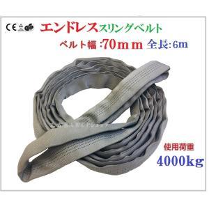 エンドレススリングベルト 耐荷重4000kg 幅70mm 長さ6m ラウンドスリング ソフトスリング サークルスリング 繊維ロープ エンドレスナイロンベルト|sanpouyosi-store