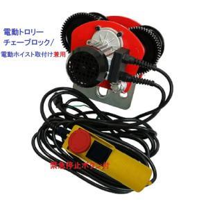 電動トロリー 能力1000kg 1.0t リモコンコード長さ:5mクレーン レバーホイスト ウインチ 倉庫ガレージに DIY 工具  トロリースピード 電動ウインチ|sanpouyosi-store