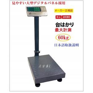 【6ヶ月保証】デジタル台はかり60kg/10g折畳み式 防塵タイプ バッテリー内蔵充電式 ステンレストレー付【三方良し】【はかりデジタル計り量り】|sanpouyosi-store