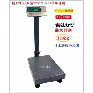 【6ヶ月保証】デジタル台はかり100kg/20g折畳み式 防塵タイプ バッテリー内蔵充電式 ステンレストレー付【三方良し】【はかりデジタル計り量り】|sanpouyosi-store