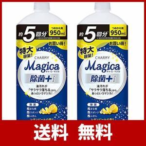 【まとめ買い 大容量】チャーミーマジカ 食器用洗剤 除菌プラス レモンピールの香り 詰め替え 950...
